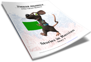 How To Learn Russian Language - Story 1 - The Clever Mouse