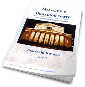 Russian Language - Story 11 - We Go To The Bolshoi