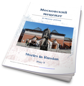 How To Learn Russian Language - Story 8 - A Moscow Patron
