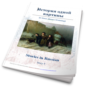 How To Learn Russian Language - Story 9 - The Story Of A Painting